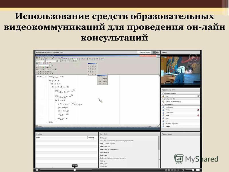 Использование средств образовательных видео коммуникаций для проведения он-лайн консультаций