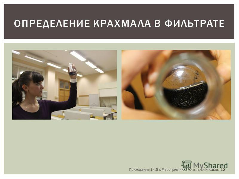 ОПРЕДЕЛЕНИЕ КРАХМАЛА В ФИЛЬТРАТЕ 12 Приложение 14.5 к Мероприятию 2. Опыты с чипсыыми.