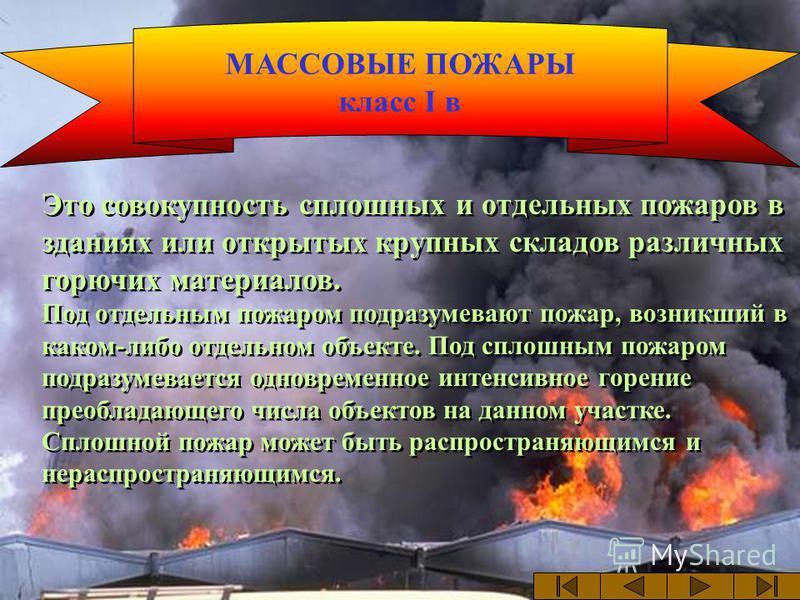 Это совокупность сплошных и отдельных пожаров в зданиях или открытых крупных складов различных горючих материалов. Под отдельным пожаром подразумевают пожар, возникший в каком-либо отдельном объекте. Под сплошным пожаром подразумевается одновременное