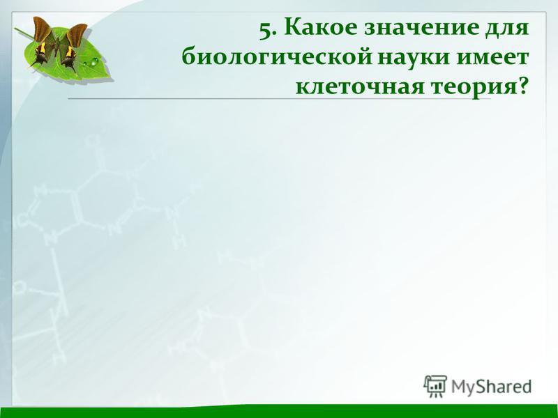 5. Какое значение для биологической науки имеет клеточная теория?