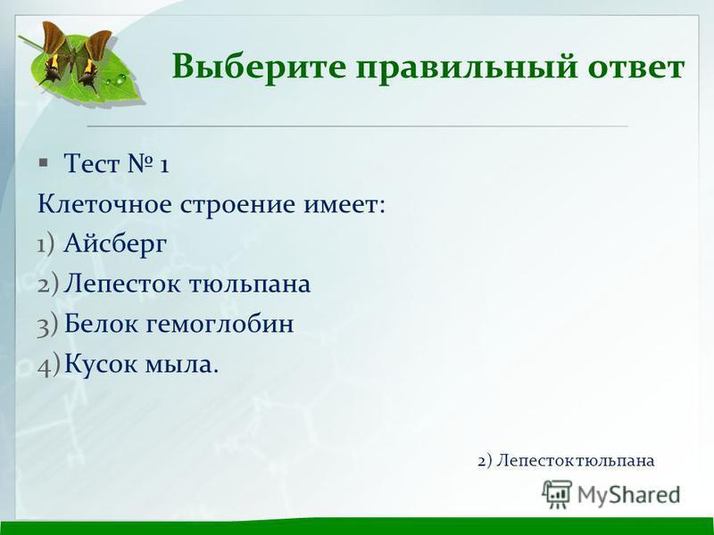 Выберите правильный ответ Тест 1 Клеточное строение имеет: 1)Айсберг 2)Лепесток тюльпана 3)Белок гемоглобин 4)Кусок мыла. 2) Лепесток тюльпана