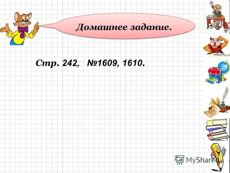 Домашнее задание. Стр. 242, 1609, 1610.