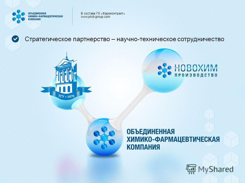 В составе ГК «Фармконтракт» www.phct-group.com Стратегическое партнерство – научно-техническое сотрудничество