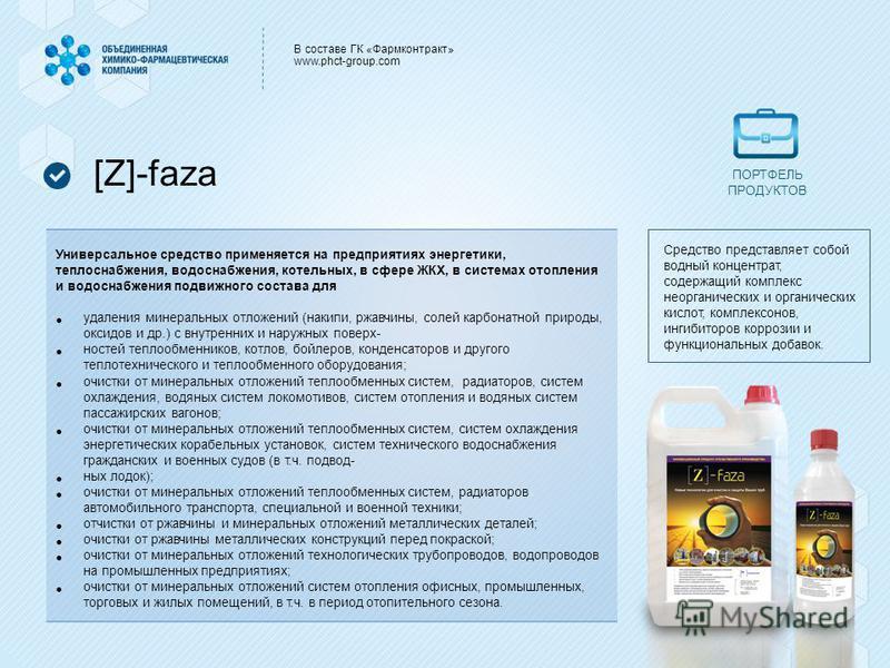 [Z]-faza Универсальное средство применяется на предприятиях энергетики, теплоснабжения, водоснабжения, котельных, в сфере ЖКХ, в системах отопления и водоснабжения подвижного состава для удаления минеральных отложений (накипи, ржавчины, солей карбона