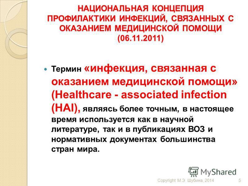 Термин «инфекция, связанная с оказанием медицинской помощи» (Healthcare - associated infection (HAI), являясь более точным, в настоящее время используется как в научной литературе, так и в публикациях ВОЗ и нормативных документах большинства стран ми