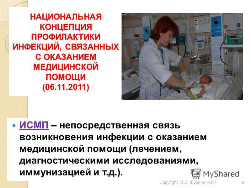 Инфекции связанные с медицинской помощью приказ