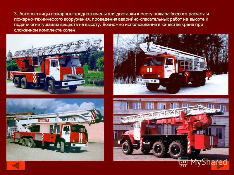 3. Автолестницы пожарные предназначены для доставки к месту пожара боевого расчёта и пожарно-технического вооружения, проведения аварийно-спасательных работ на высоте и подачи огнетушащих веществ на высоту. Возможно использование в качестве крана при