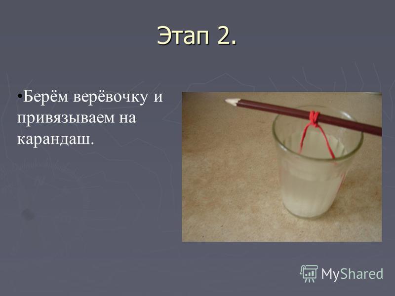 Этап 2. Берём верёвочку и привязываем на карандаш.