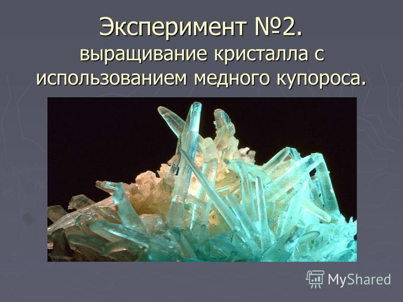Эксперимент 2. выращивание кристалла с использованием медного купороса.