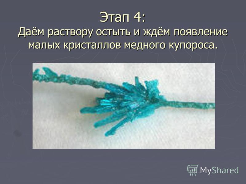 Этап 4: Даём раствору остыть и ждём появление малых кристаллов медного купороса.