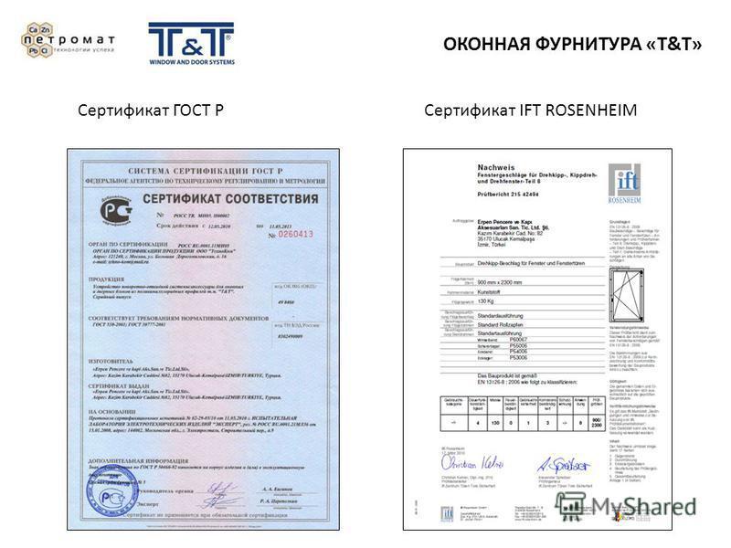 ОКОННАЯ ФУРНИТУРА «T&T» Сертификат ГОСТ РСертификат IFT ROSENHEIM