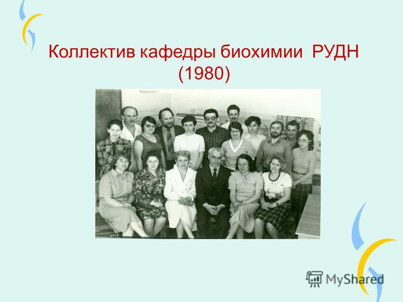 Коллектив кафедры биохимии РУДН (1980)