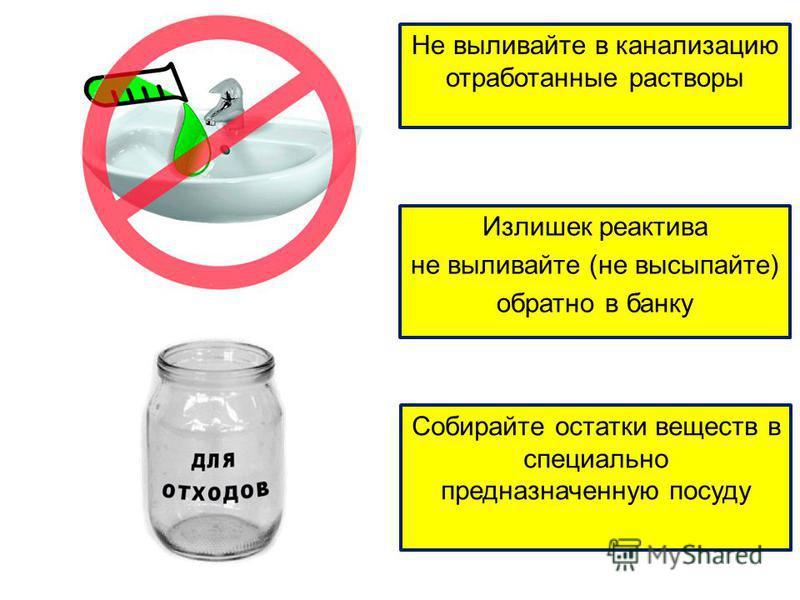 Не выливайте в канализацию отработанные растворы Собирайте остатки веществ в специально предназначенную посуду Излишек реактива не выливайте (не высыпайте) обратно в банку