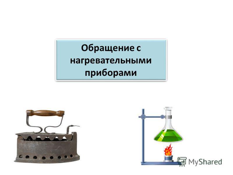 Обращение с нагревательными приборами