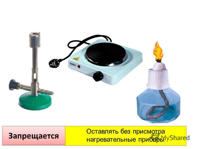 Запрещается Оставлять без присмотра нагревательные приборы