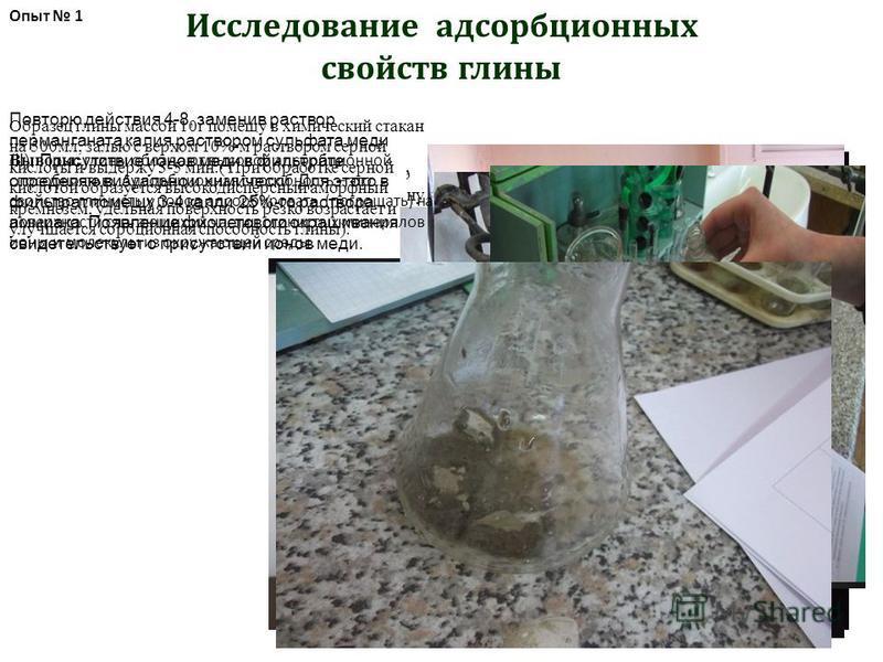 Помещу образец подсушенной глины массой 10 г в ступку и тщательно измельчу его. Опыт 1 В стеклянную трубку диаметром около 0,5-1 см и длиной 5-10 см. Помещу кусочек ваты и насыплю слой глины высотой 0,5 см. Слегка утрамбую глину Закреплю собранный та