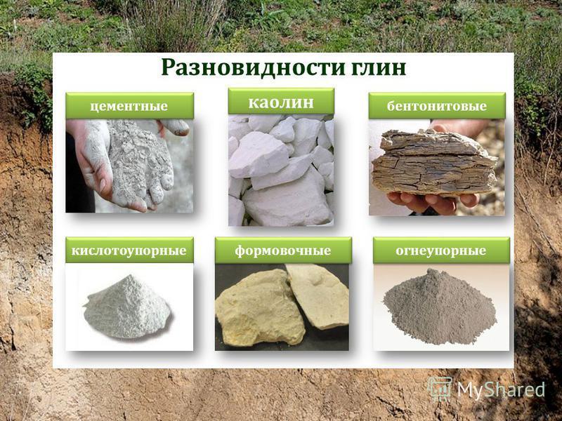 Разновидности глин каолин кислотоупорные огнеупорные формовочные цементные бентонитовые