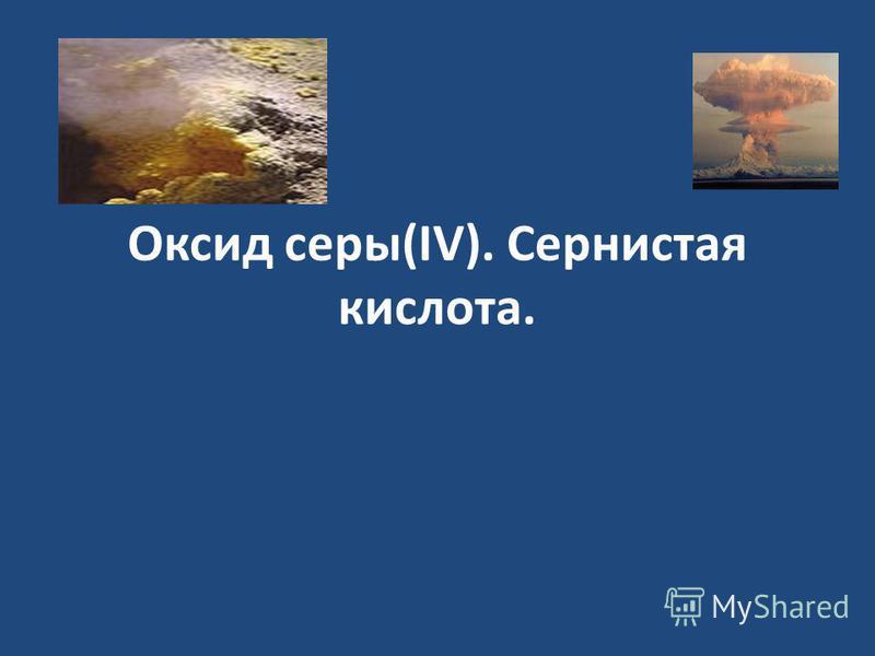 Оксид серы(IV). Сернистая кислота.