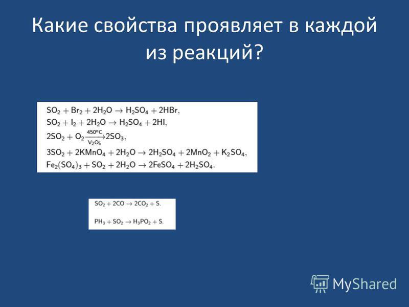 Какие свойства проявляет в каждой из реакций?