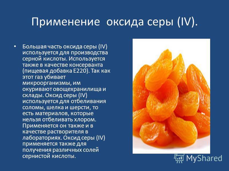 Применение оксида серы (IV). Большая часть оксида серы (IV) используется для производства серной кислоты. Используется также в качестве консерванта (пищевая добавка Е220). Так как этот газ убивает микроорганизмы, им окуривают овощехранилища и склады.