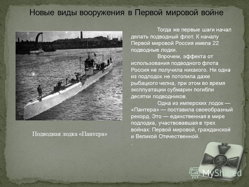 Тогда же первые шаги начал делать подводный флот. К началу Первой мировой Россия имела 22 подводные лодки. Впрочем, эффекта от использования подводного флота Россия не получила никакого. Ни одна из подлодок не потопила даже рыбацкого челна, при этом