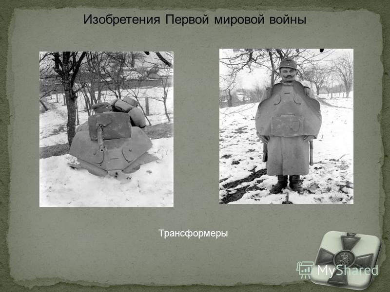 Изобретения Первой мировой войны Трансформеры