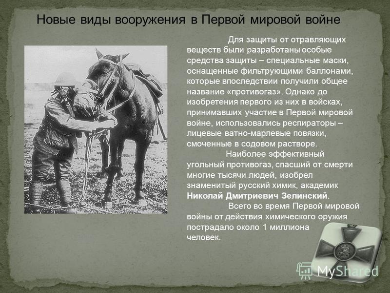 Для защиты от отравляющих веществ были разработаны особые средства защиты – специальные маски, оснащенные фильтрующими баллонами, которые впоследствии получили общее название «противогаз». Однако до изобретения первого из них в войсках, принимавших у