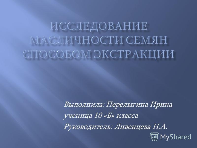 Выполнила: Перелыгина Ирина ученица 10 «Б» класса Руководитель: Ливенцева Н.А.