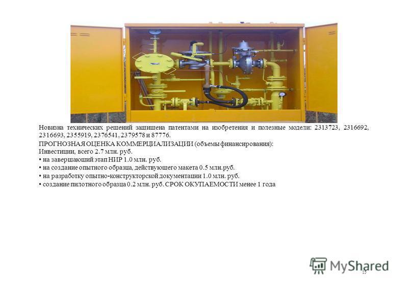 Новизна технических решений защищена патентами на изобретения и полезные модели: 2313723, 2316692, 2316693, 2355919, 2376541, 2379578 и 87776. ПРОГНОЗНАЯ ОЦЕНКА КОММЕРЦИАЛИЗАЦИИ (объемы финансирования): Инвестиции, всего 2.7 млн. руб. на завершающий