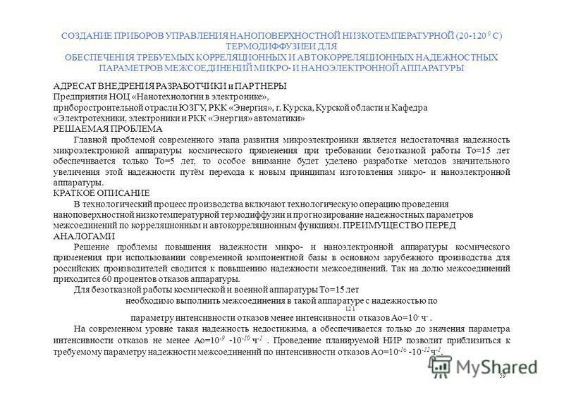 СОЗДАНИЕ ПРИБОРОВ УПРАВЛЕНИЯ НАНОПОВЕРХНОСТНОЙ НИЗКОТЕМПЕРАТУРНОЙ (20-120 0 С) ТЕРМОДИФФУЗИЕИ ДЛЯ ОБЕСПЕЧЕНИЯ ТРЕБУЕМЫХ КОРРЕЛЯЦИОННЫХ И АВТОКОРРЕЛЯЦИОННЫХ НАДЕЖНОСТНЫХ ПАРАМЕТРОВ МЕЖСОЕДИНЕНИЙ МИКРО- И НАНОЭЛЕКТРОННОЙ АППАРАТУРЫ АДРЕСАТ ВНЕДРЕНИЯ РА