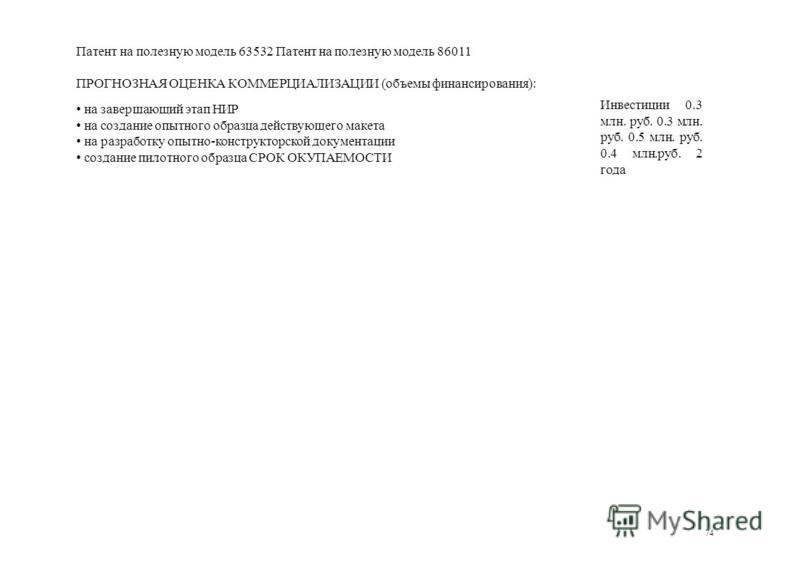 Патент на полезную модель 63532 Патент на полезную модель 86011 ПРОГНОЗНАЯ ОЦЕНКА КОММЕРЦИАЛИЗАЦИИ (объемы финансирования): на завершающий этап НИР на создание опытного образца действующего макета на разработку опытно-конструкторской документации соз