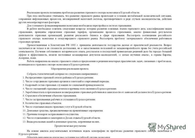 Реализация проекта посвящена проблемам развития страхового сектора экономики в Курской области. При этом необходимо учитывать, что развитие страхового рынка происходит в условиях нестабильной экономической ситуации, сохранения инфляционных процессов,