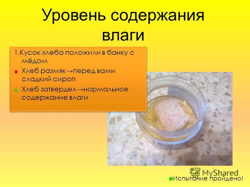 Уровень содержания влаги 1. Кусок хлеба положили в банку с мёдом Хлеб размякперед вами сладкий сироп Хлеб затвердел нормальное содержание влаги 1. Кусок хлеба положили в банку с мёдом Хлеб размякперед вами сладкий сироп Хлеб затвердел нормальное соде