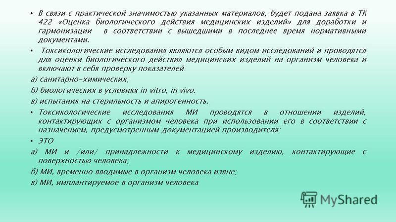 В связи с практической значимостью указанных материалов, будет подана заявка в ТК 422 «Оценка биологического действия медицинских изделий» для доработки и гармонизации в соответствии с вышедшими в последнее время нормативными документами. Токсикологи