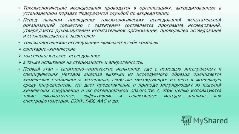 Токсикологические исследования проводятся в организациях, аккредитованных в установленном порядке Федеральной службой по аккредитации. Перед началом проведения токсикологических исследований испытательной организацией совместно с заявителем составляе