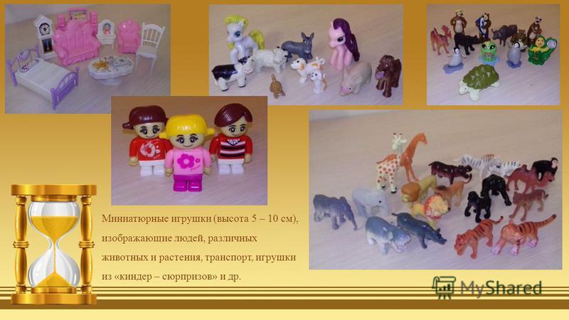 Миниатюрные игрушки (высота 5 – 10 см), изображающие людей, различных животных и растения, транспорт, игрушки из «киндер – сюрпризов» и др.