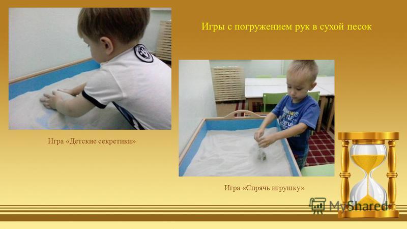 Игра «Детские секретки» Игры с погружением рук в сухой песок Игра «Спрячь игрушку»