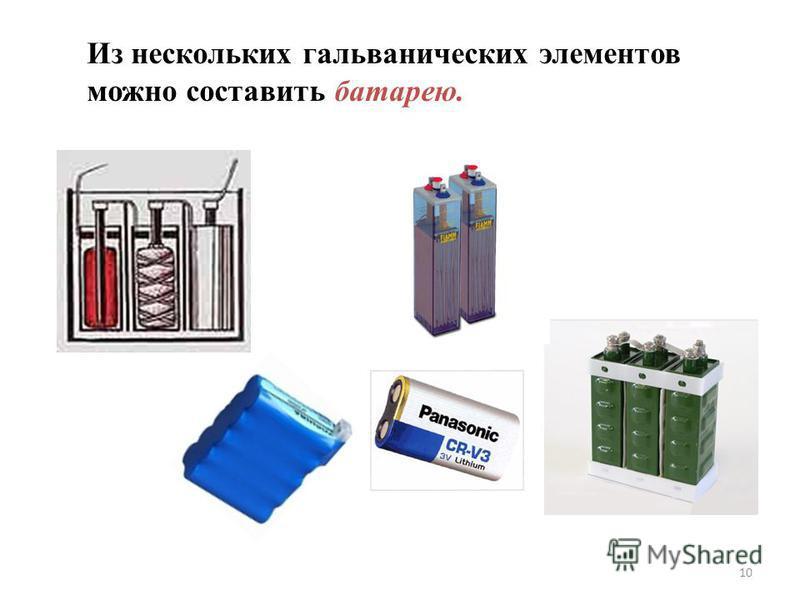 Из нескольких гальванических элементов можно составить батарею. 10