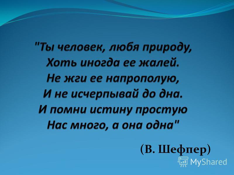 (В. Шефпер)