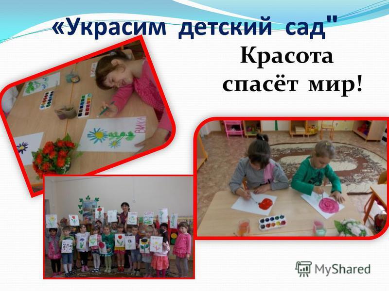 « Украсим детский сад  Красота спасёт мир!