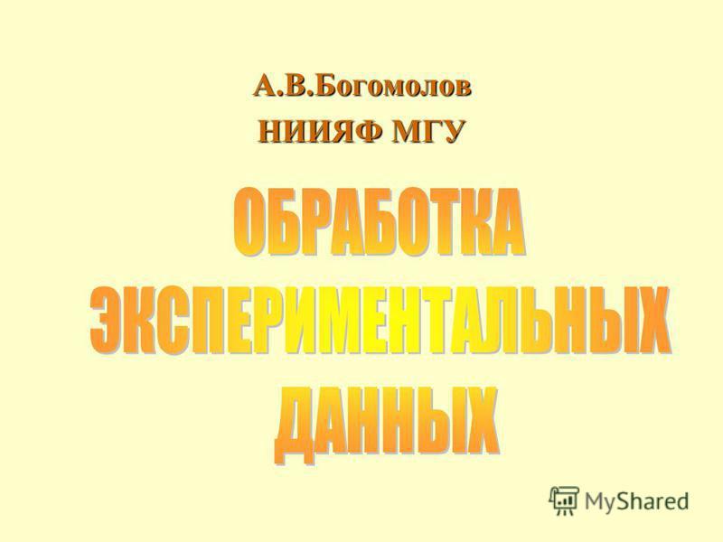 А.В.Богомолов НИИЯФ МГУ