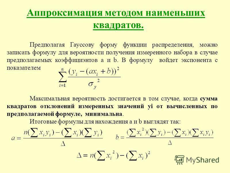 Аппроксимация методом наименьших квадратов. Предполагая Гауссову форму функции распределения, можно записать формулу для вероятности получения измеренного набора в случае предполагаемых коэффициэнтов a и b. В формулу войдет экспонента с показателем М