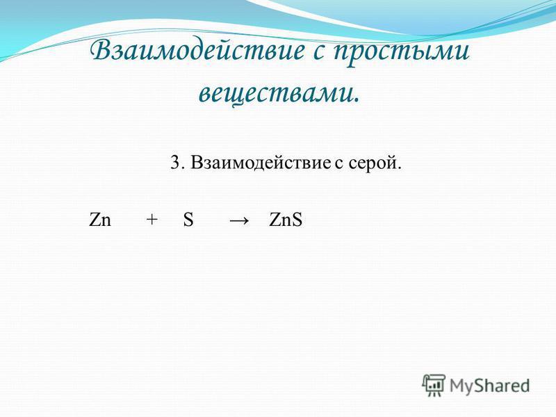 Взаимодействие с простыми веществами. Cu + Cl 2 CuCl 2 2Al + 3Br 2 2AlBr 3