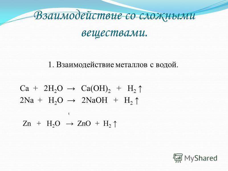 В общем виде можно выразить следующим образом: M 0 + нем 0 M +n нем -n вос-ль ок-ль соль В этих реакциях атомы металлов отдают электроны, т.е. являются восстановителями, а неметаллы принимают электроны, т.е. являются окислителями.