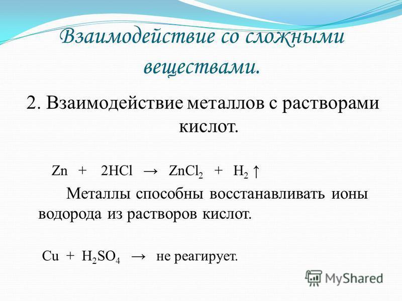 В общем виде M + HOH M(OH) n + H 2 Запомните! Металлы, стоящие в электрохимическом ряду напряжений до алюминия (включительно) образуют с водой гидроксиды, от алюминия до кадмия – оксиды. Остальные с водой не реагируют.