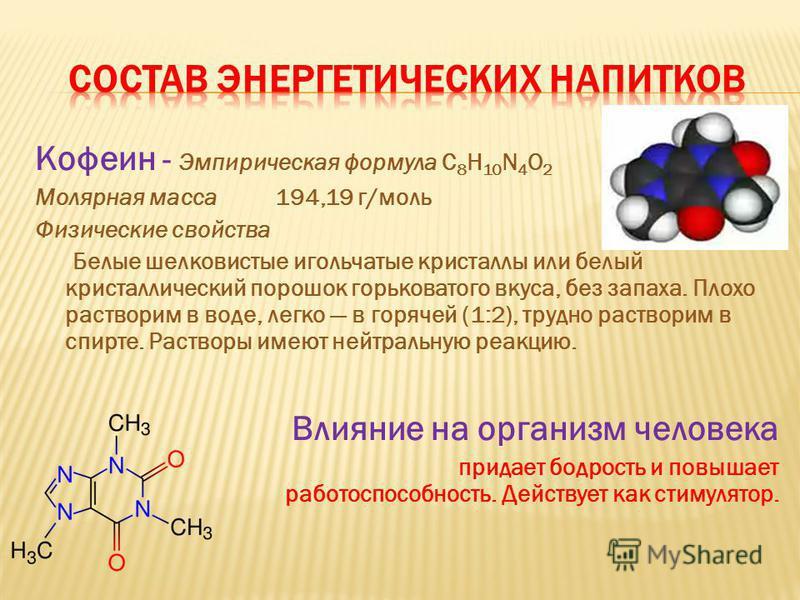 Кофеин - Эмпирическая формула C 8 H 10 N 4 O 2 Молярная масса 194,19 г/моль Физические свойства Белые шелковистые игольчатые кристаллы или белый кристаллический порошок горьковатого вкуса, без запаха. Плохо растворим в воде, легко в горячей (1:2), тр