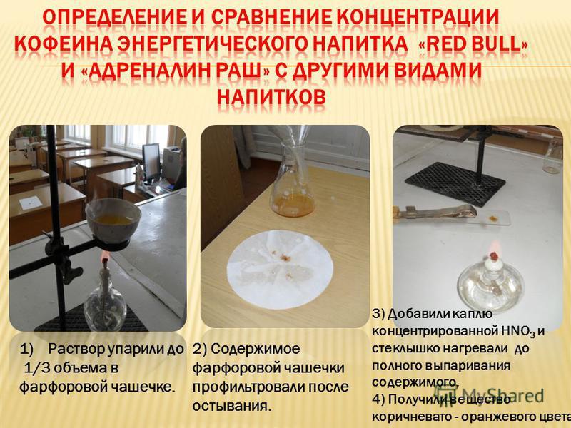 1)Раствор упарили до 1/3 объема в фарфоровой чашечке. 2) Содержимое фарфоровой чашечки профильтровали после остывания. 3) Добавили каплю концентрированной HNO 3 и стеклышко нагревали до полного выпаривания содержимого. 4) Получили вещество коричневат