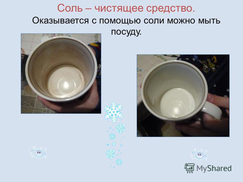Соль – чистящее средство. Оказывается с помощью соли можно мыть посуду.