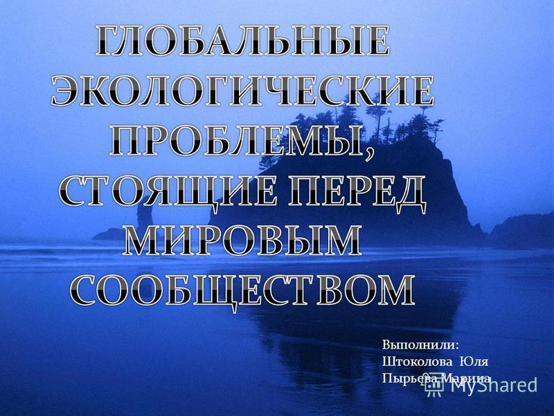 Выполнили: Штоколова Юля Пырьева Марина