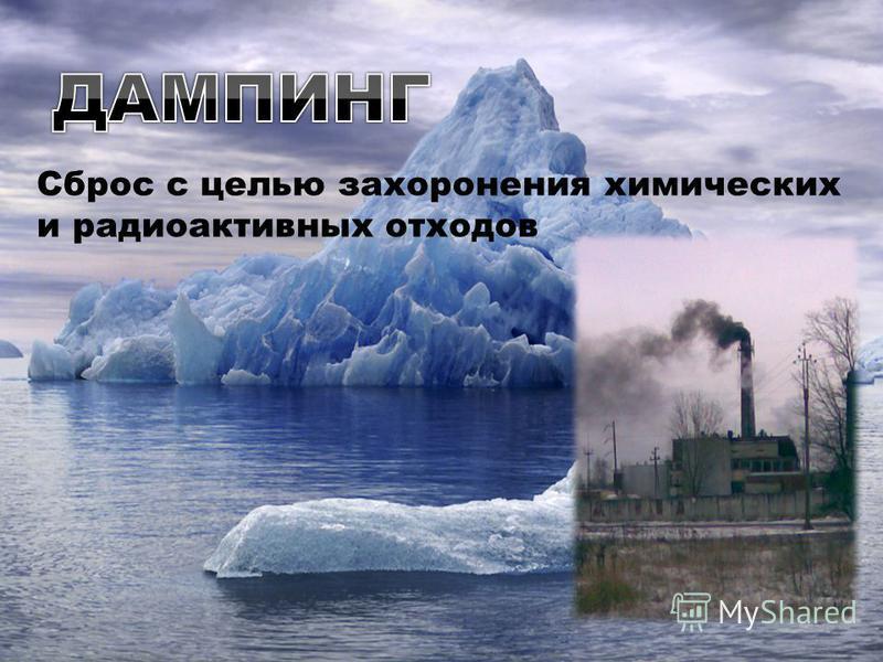 Сброс с целью захоронения химических и радиоактивных отходов